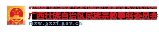 广西壮族自治区民族宗教事务委员会网站